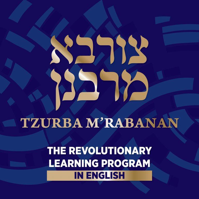 Tzurba M'Rabanan